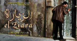 « El Ziara » remporte le « Diamant bleu » au 1er Festival de cinéma de Saidia au Maroc